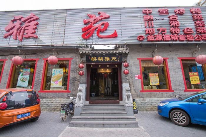 qilinyayuan storefront