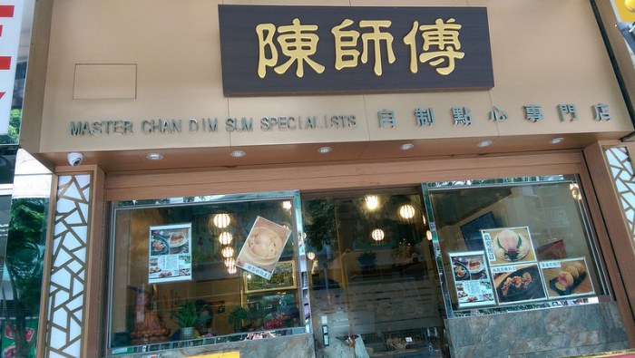 master chan dim sum specialists