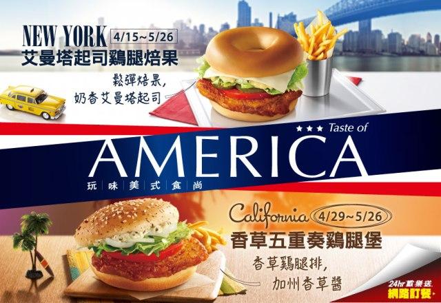 mcdonalds - taste of america